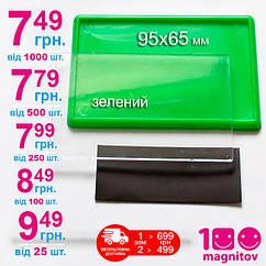 Акрилові магніти заготовки 95х65 мм. Колір зелений
