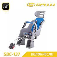 Spelli SBC-137 Велокресло для ребенка на раму