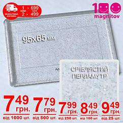 Акрилові магніти 95х65 мм (фото 89х59 мм). Колір сріблястий перламутр