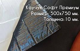 Шумоизоляция в авто Каучук Софт Премиум 500х750х10мм