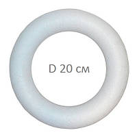 Круг пенопластовый диаметр 20 см