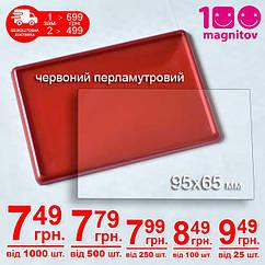 Акрилові магніти 95х65 мм, червоні з перламутром