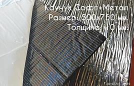 Шумоизоляция в авто Каучук Софт+Метал 500х750х10мм