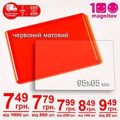 Червоні акрилові магніти 95х65 мм, розмір фото 89х59 мм