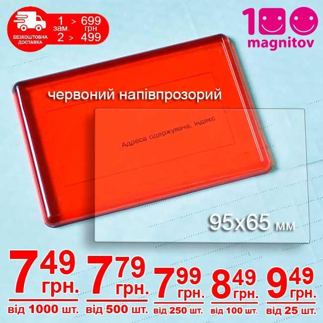 Рамки для магнитов красные, полупрозрачные. Размер 95х65 мм, фото 89х59 мм