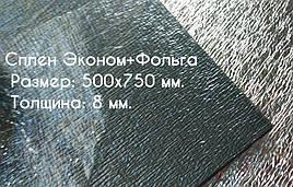 Шумоизоляция Сплен Эконом+Фольга 500х750х8мм