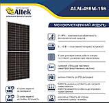 Солнечная панель  Altek  ALM-495M-156 (солнечная батарея,фотомодуль,зеленый тариф,солнечная электростанция), фото 2