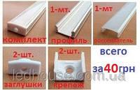 Алюминиевый профиль для LED ленты +Рассеиватель ECO -01
