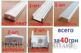 Алюмінієвий профіль для LED стрічки +Розсіювач ECO -01