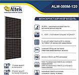 Солнечная панель ALM-380M-120  (солнечная батарея,фотомодуль,зеленый тариф,солнечная электростанция), фото 2