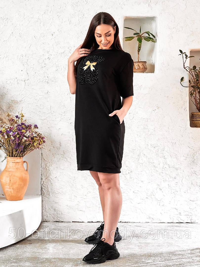 Жіноче повсякденне плаття великих розмірів 48-54 зі стразами