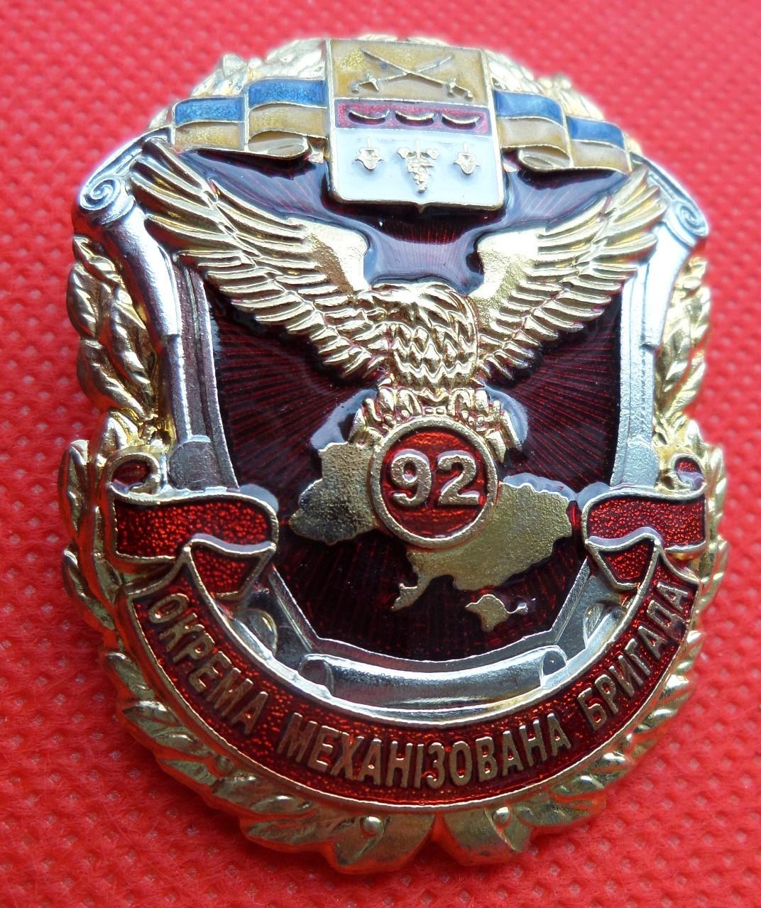 Відзнака 92 окрема механізована бригада імені кошового отамана Івана Сірка №1