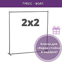 Пресс-вол стойка для баннера конструкция под банера и фотозоны 2*2 2 на 2 м 2,5м 3м