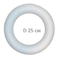 Круг пенопластовый диаметр 25 см