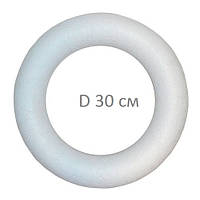 Круг пенопластовый диаметр 30 см, фото 1