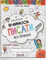 Рабочая тетрадь Вчимось писати без проблем В.Федиенко