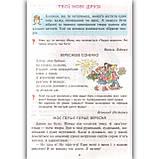 Чарівне слово Читанка 2 клас Авт: Науменко В. Сухопара І. Вид: Літера, фото 2