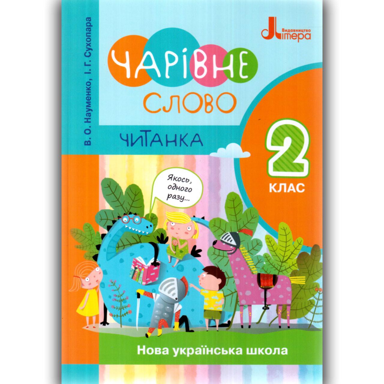 Чарівне слово Читанка 2 клас Авт: Науменко В. Сухопара І. Вид: Літера