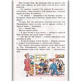 Чарівне слово Читанка 2 клас Авт: Науменко В. Сухопара І. Вид: Літера, фото 3