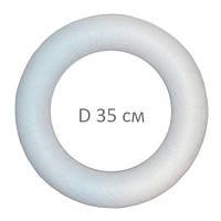 Круг пенопластовый диаметр 35 см