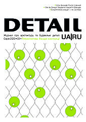 DETAIL UA|RU 02/2020 «Ретроспектива: Фасадні конструкції»