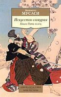 Искусство самурая Книга Пяти колец (мяг) Non-Fiction