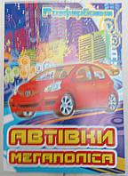 Раскраска А4 (4листа) Авто