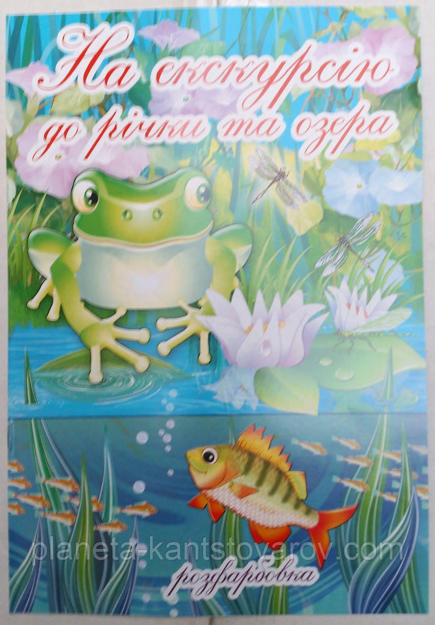 Раскраска А4 (4листа) Реки и озера