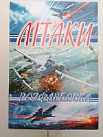 Раскраска А4 (4листа) Самолеты