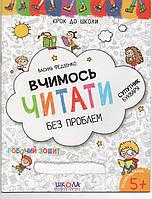 Рабочая тетрадь Вчимось читати без проблем В. Федиенко