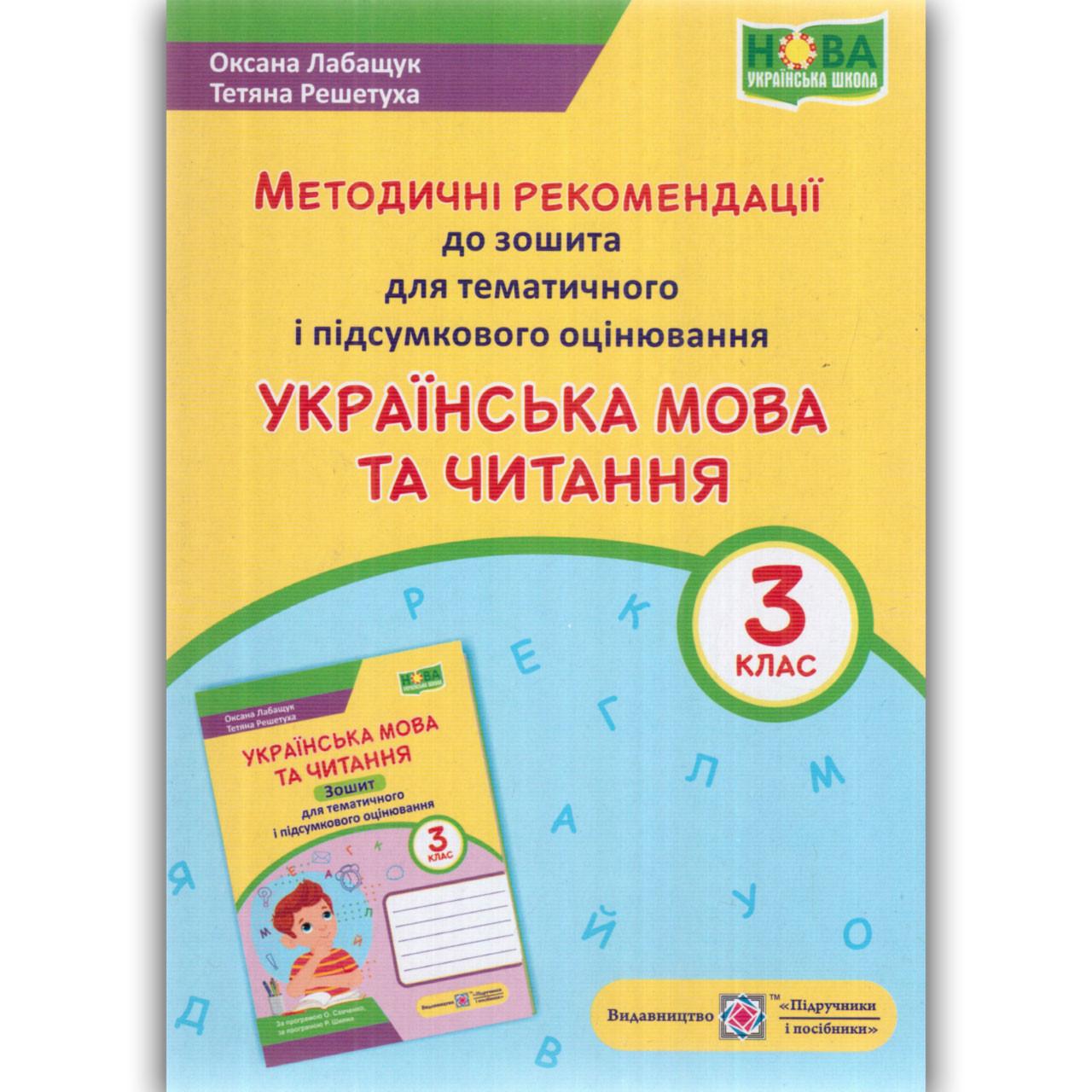 Методичні рекомендаціі до зошита Українська мова 3 клас Авт: Лабащук О. Вид: Підручники і Посібники