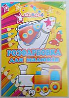Раскраска А4 (4листа) Для малышей