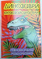 Раскраска А4 (4листа) Динозавры