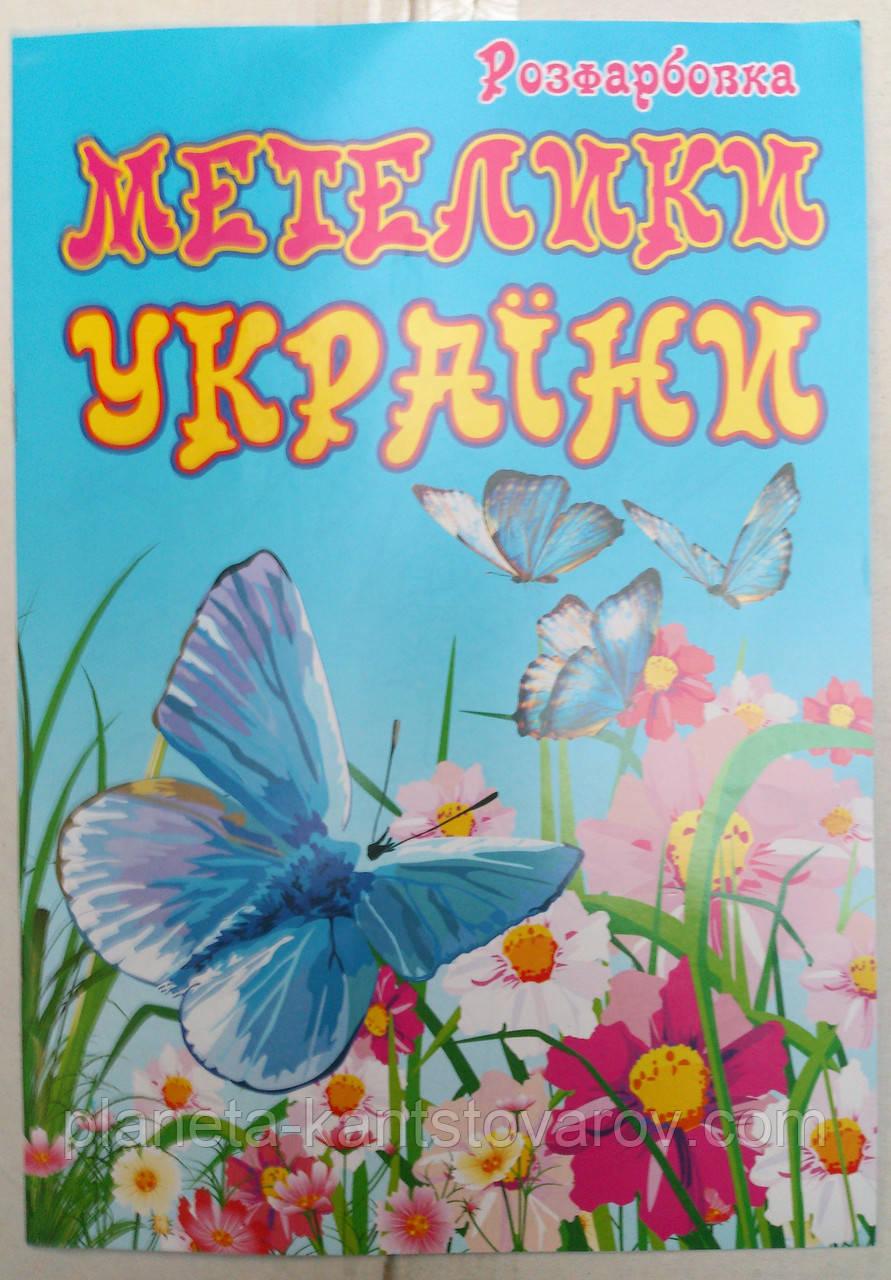 Раскраска А4 (4листа) Бабочки