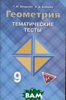 Мищенко Т.М. Геометрия. 9 класс. Тематические тесты (к учебнику Атанасяна)