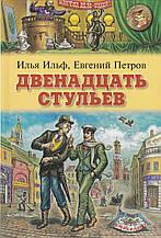 Илья Ильф, Евгений Петров Двенадцать стульев