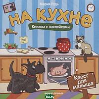 Рудь Мария На кухне. Книжка с наклейками
