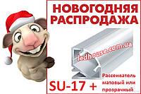 Алюминиевый профиль SU-17 + Рассеиватель матовый или прозрачный + заглушки, фото 1