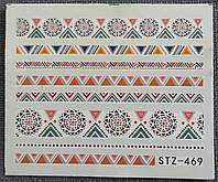 Наклейка для нігтів STZ-469