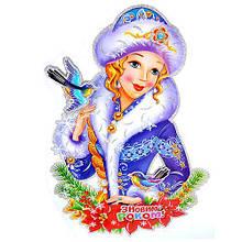 Декор новогодний бумажный Снегурочка 37*53см