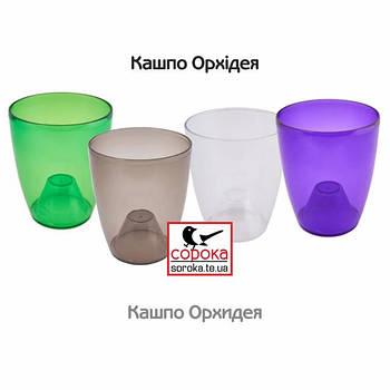 Алеана Орхидея - вазоны пластиковые прозрачные без вставки