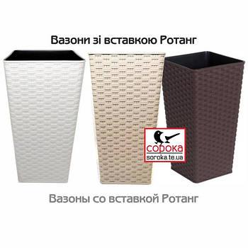 Алеана Ротанг - вазоны пластиковые квадратные со вставкой меньшего размера