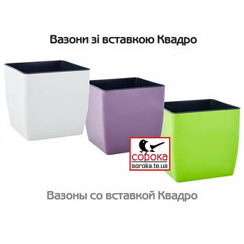 Алеана Квадро - вазоны пластиковые квадратные со вставкой