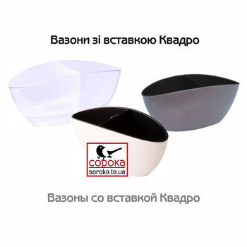 Алеана Каноэ - вазоны пластиковые со вставкой на 2 растения