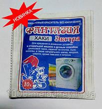 Барвник для одягу Фантазія ЕКСТРА. ХАКІ(БОЛОТО) .для ручної або машинної забарвлення (10 гр) на 1 кг матеріалу.