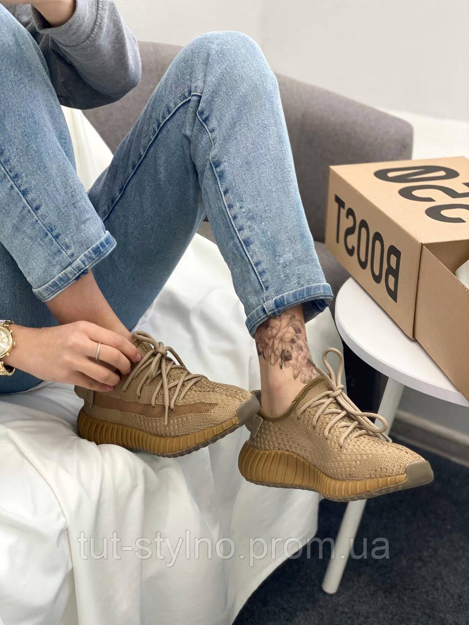 Adidas Yeezy Boost 350 Earth (светло-коричневые)