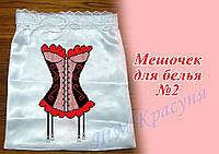 Мешочек для белья под вышивку №2