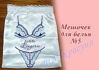 Мешочек для белья под вышивку №5