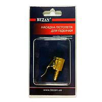 Насадка до пістолета для накачки шин BEZAN®