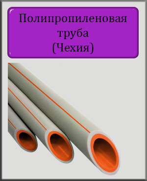 Поліпропіленова труба PN20 20х3,4 (Чехія)